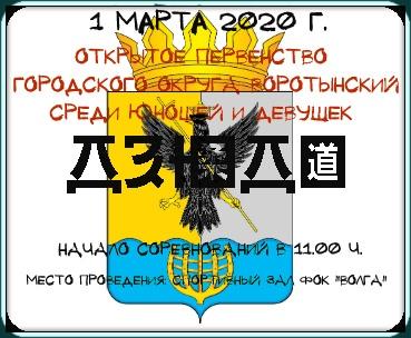 judo 01.03.2020